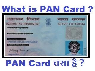 PAN कार्ड क्या है PAN कार्ड कैसे बनवाये?