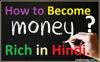 How to Become Rich in Hindi.