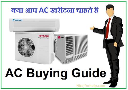 AC Buying Guide : Hindi.