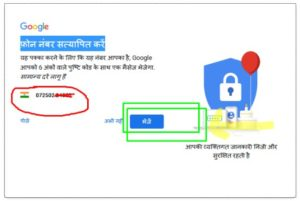 How to create Google account step by step all process in hindi