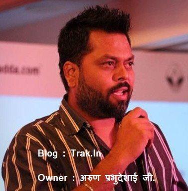 Top 10 Best Indian Bloggers, Blog, & Earning Everything - Trak.in, Arun Prabhudesai - Nirajforhelp.com