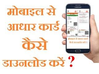 How to Download Aadhar Card on Mobile - Nirajforhelp