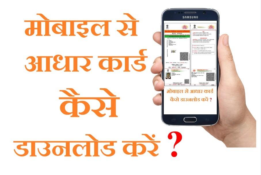 आधार कार्ड को अपने मोबाइल में कैसे  डाउनलोड करें