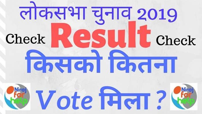 How to Check Lok Sabha Elections 2019 Results - Nirajforhelp