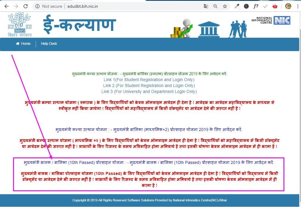 मुख्यमंत्री बालक-बालिका 10th Pass प्रोत्साहन योजना 2019 Official Link