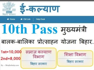 10th Pass Mukhyamantri Balak-Balika Protsahan Yojana Bihar Apply Steb by Step