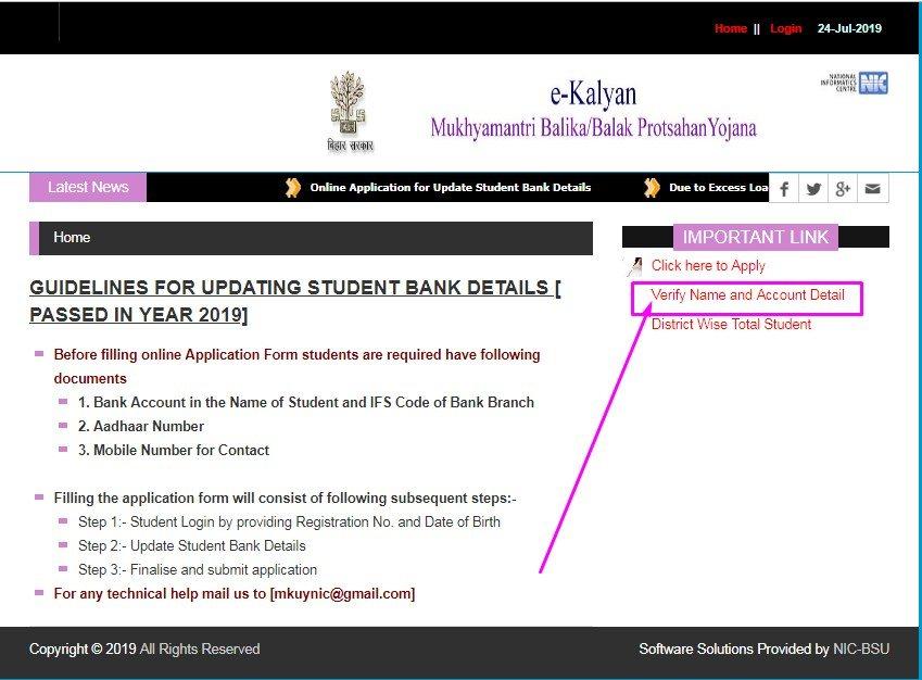10th Pass Mukhyamantri Balak  Balika Protsahan Yojana - Verify Name and Account Detail