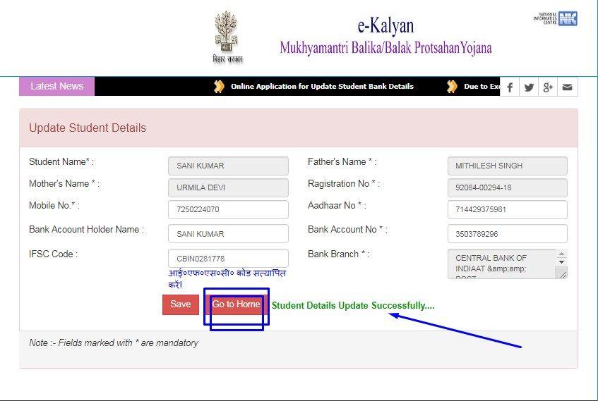Student Details Update Successfully for 10th pass mukhyamantri balak-balika protsahan yojana Bihar