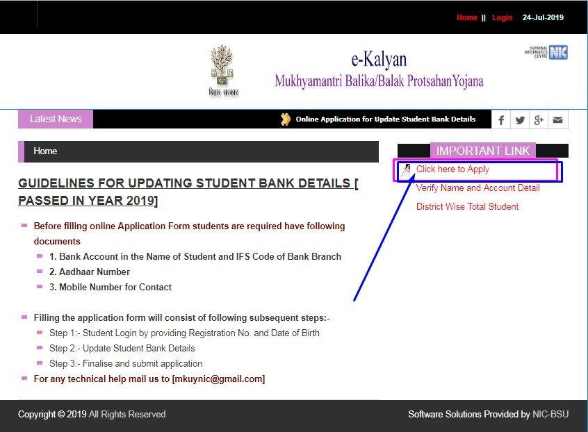 Link for Apply in 10th Pass Mukhyamantri Balak-Balika Protsahan Yojana
