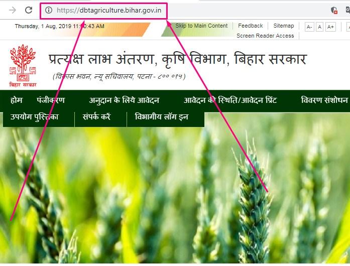 कृषि विभाग बिहार की वेबसाइट डीजल अनुदान Online आवेदन ph1