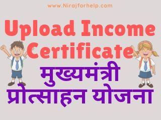 How to Upload Income Certificate मुख्यमंत्री प्रोत्साहन योजना 10th Pass