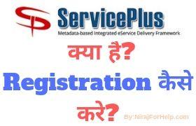 Service Plus Kya Hai Registration Kaise Kare - Nirajforhelp