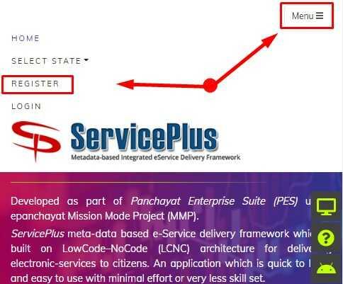 Service Plus Portal  रजिस्ट्रेशन