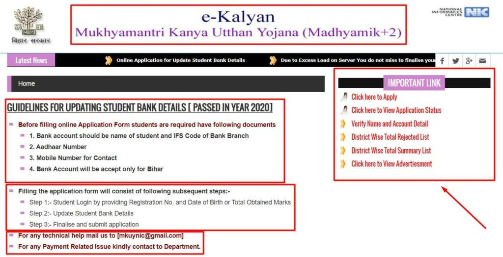 मुख्यमंत्री कन्या उत्थान योजना (माध्यमिक+2) के लिए आवेदन
