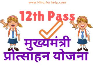 12th Pass मुख्यमंत्री मेधावृति प्रोत्साहन योजना बिहार 2019