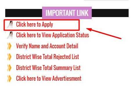 Click Here to Apply for 12th Pass मुख्यमंत्री बालिका प्रोत्साहन योजना बिहार