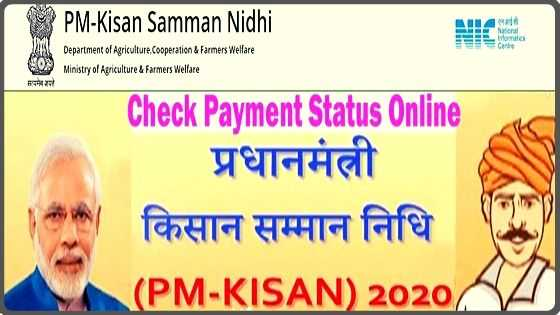 PM Kisan Payment Status Check कैसे करे