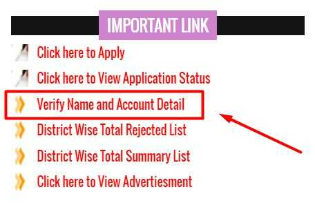 Verify Name and Account Detail for 12th pass Yojana Bihar