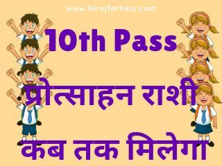 10th Pass प्रोत्साहन राशी कब तक मिलेगा