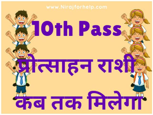 10th pass protsahan rashi kab tak milega