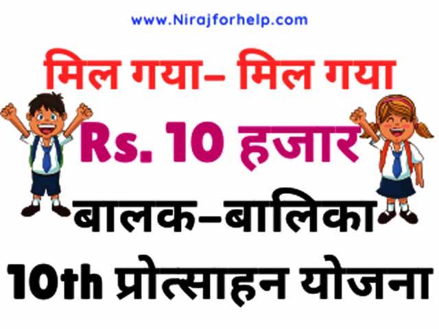 मिल गया 10th पास प्रोत्साहन राशी – बिहार 2019