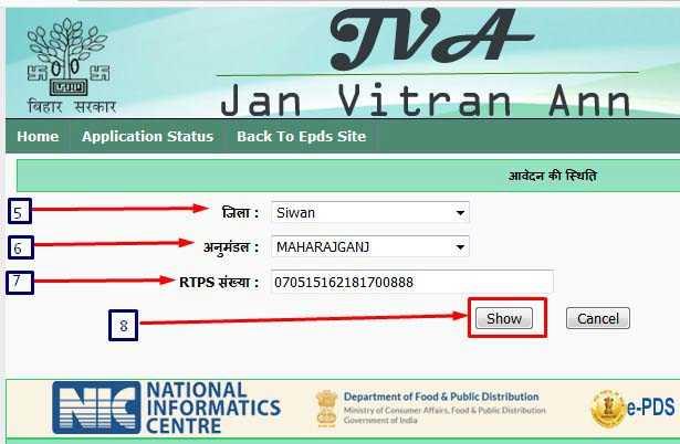 बिहार राशन कार्ड स्टेटस चेक करने के लिए जिला अनुमंडल और आवेदन संख्या डालना होगा.