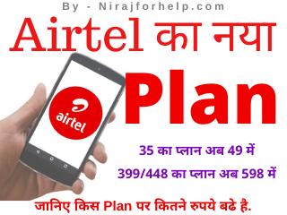 Airtel का नया प्लान - Airtel ka naya Plan