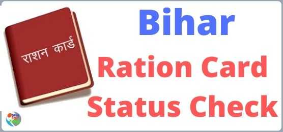 Bihar Ration Card Online Status Check कैसे करे
