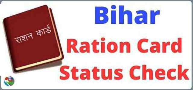 Bihar Ration Card Status Check कैसे करे by Niraj For Help