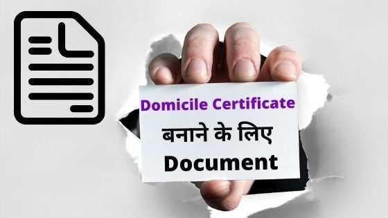 Domicile Certificate बनाने के लिए Document