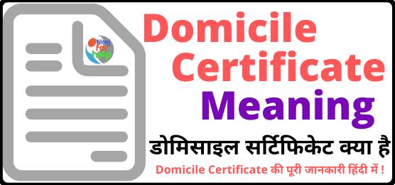 Domicile Certificate Meaning  in Hindi  Domicile Certificate क्या है