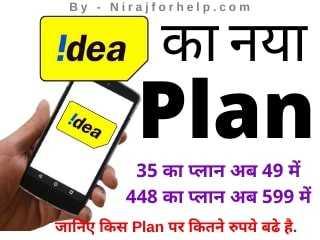 Idea ka naya plan december 2019 & 2020