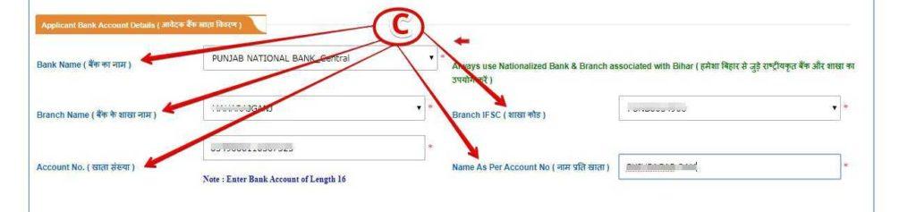 मुख्यमंत्री वृद्धजन पेंशन योजना के लिए आवेदक के बैंक खाते का विवरण