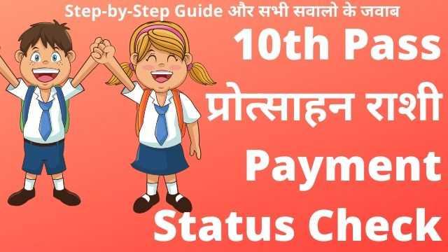 10th Pass प्रोत्साहन राशी Payment Status Check
