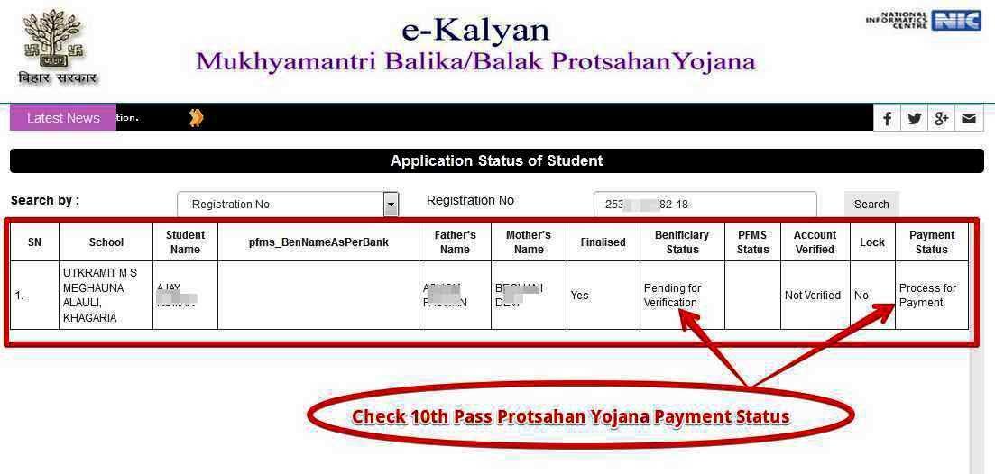 10th pass Protsahan rashi Application का Status और आपके Payment का Status