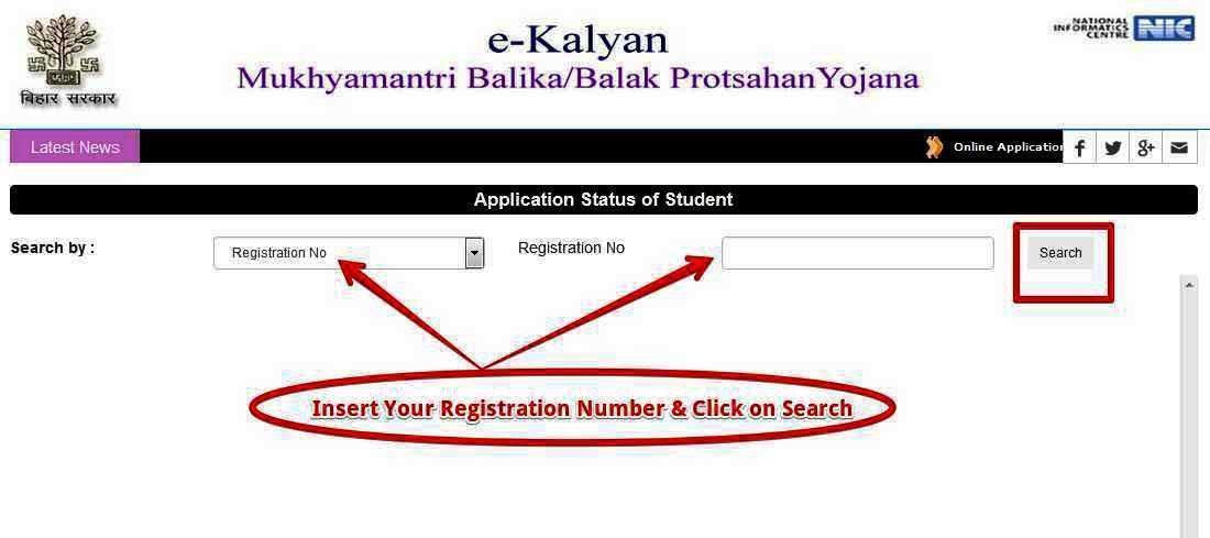 10th pass protsahan yojana Application Status of Student