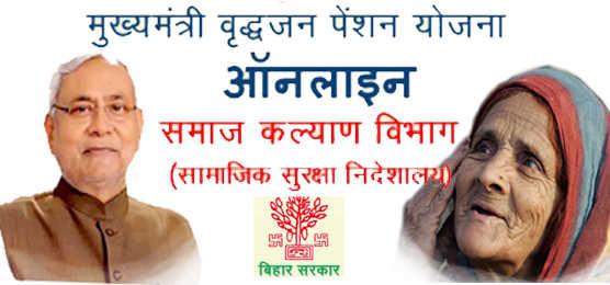 Apply Online मुख्यमंत्री वृद्धजन पेंशन योजना Bihar