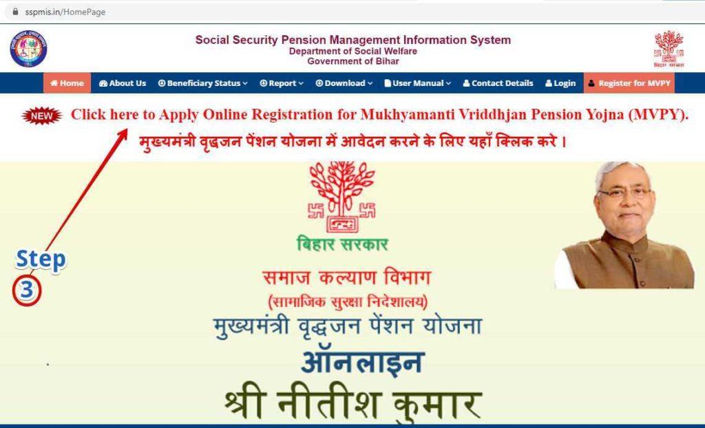 Direct Link मुख्यमंत्री वृद्धजन पेंशन योजना Online Apply By NirajForHelp
