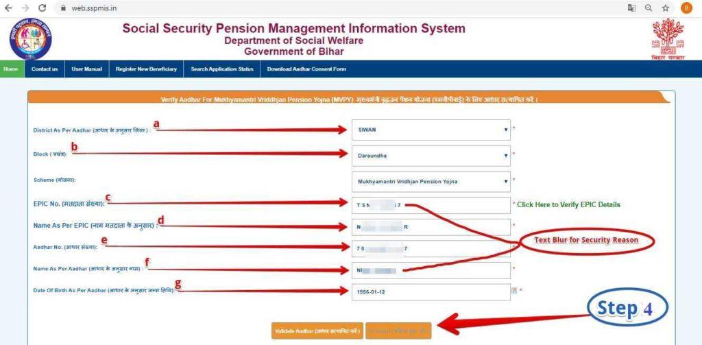 bihar vridha pension yojana  Form online apply By NirajForHelp Guide