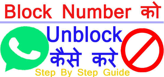 whatsapp block number ko unblock kaise kare