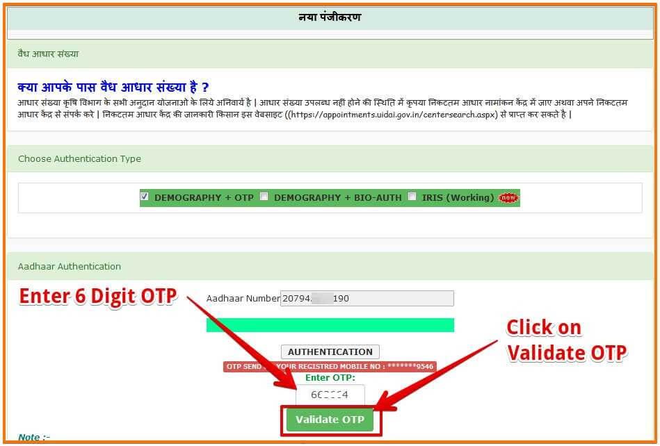 आपको ENTER OTP के निचे बने बॉक्स में OTP डालना है, और Validate OTP पर क्लिक करना है