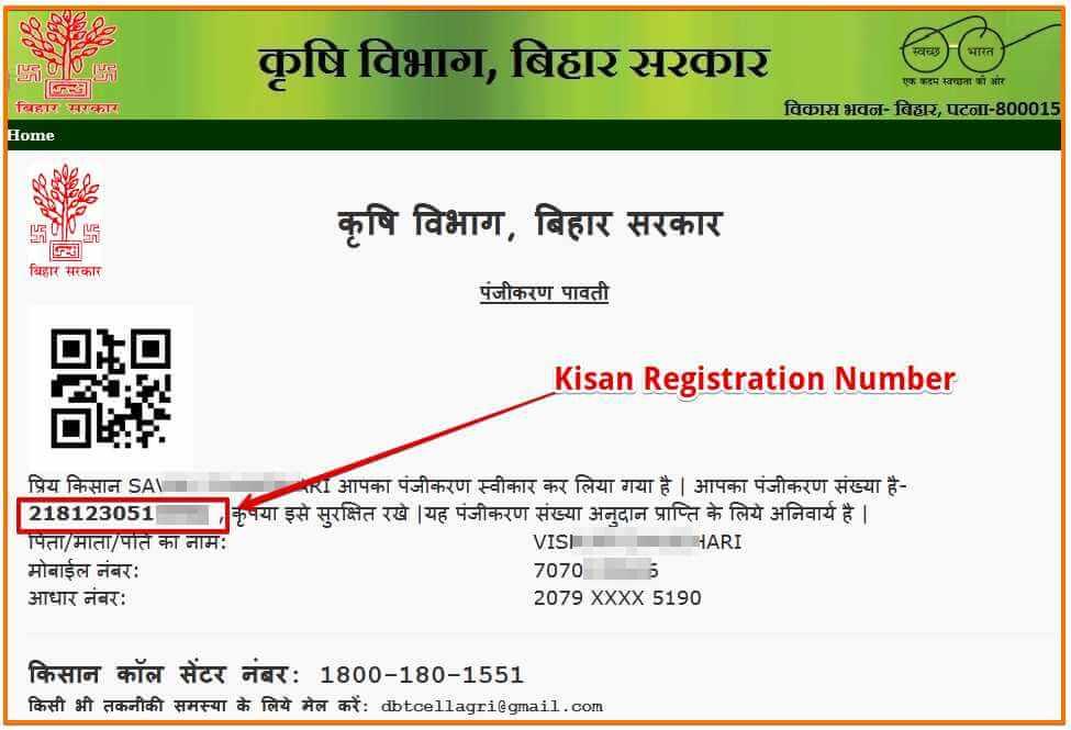 किसान पंजीकरण पत्र मे किसान का नाम, पंजीकरण संख्या