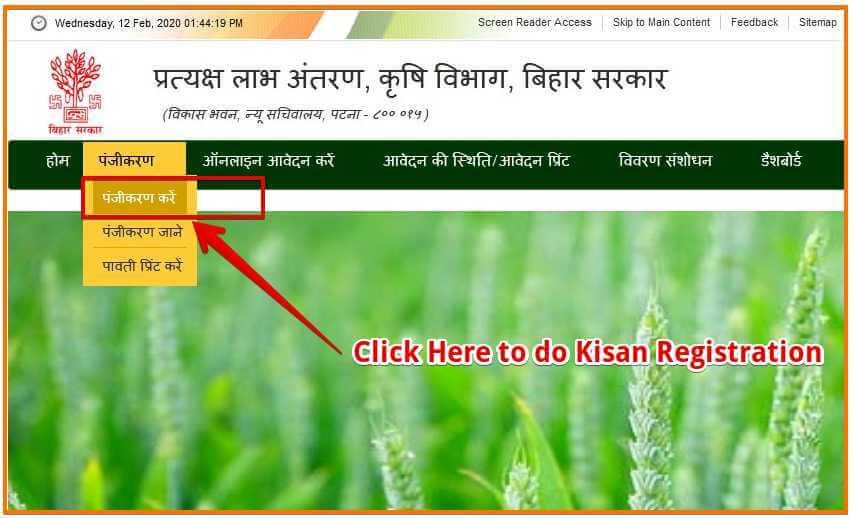 कृषि विभाग बिहार सरकार की ऑफिसियल वेबसाइट का होमपेज