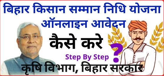 बिहार किसान सम्मान निधि योजना ऑनलाइन आवेदन कैसे करे