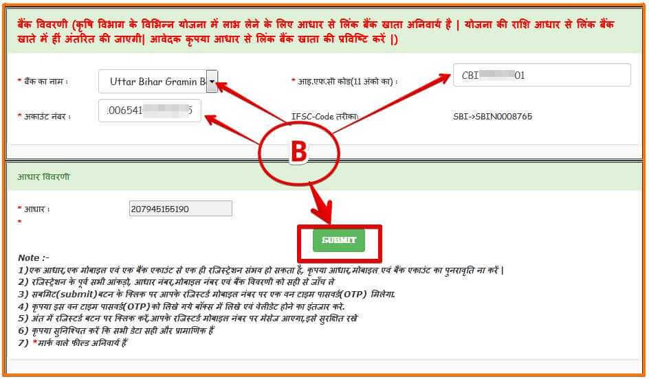 बैंक नाम, IFSC कोड और Account Number डालकर आपको निचे Submit पर क्लिक करना है