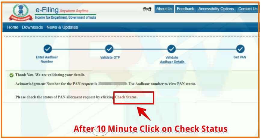 10 मिनट के लिए इंतजार करना है और फिर निचे Check Status पर क्लिक करना है