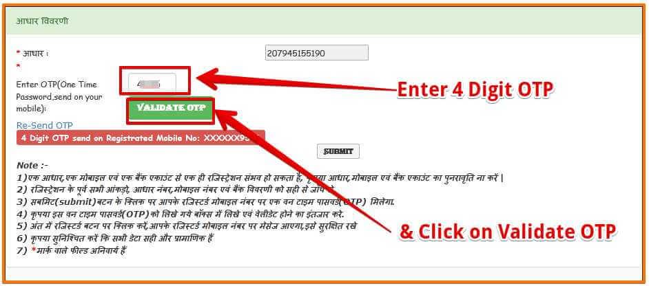 4 अंको का OTP डालना है और Validate OTP पर Click करना है