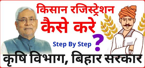 बिहार किसान रजिस्ट्रेशन कैसे करे | Bihar Kisan Registration Step by Step