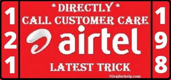 Call Airtel Customer Care Number Latest Trick