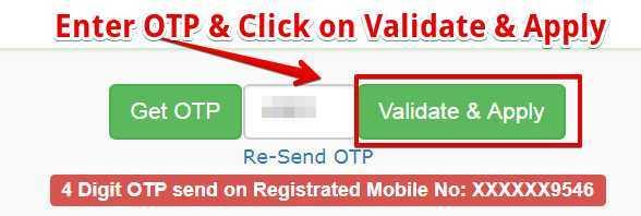 OTP डालकर Varifye & Apply पर क्लिक करना है